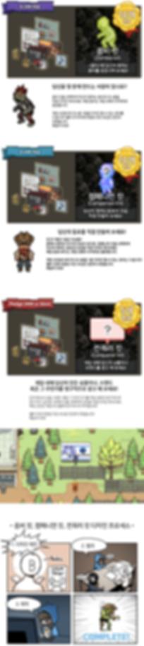 RewardsTotal3 - (KOR).png