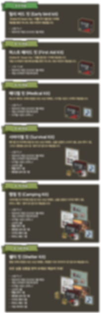 Rewards list_Short (Kor).png