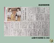 山陰中央新報掲載