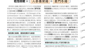 日本医事新報に掲載されました。