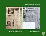 島根日日新聞・朝日新聞掲載