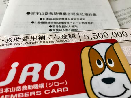 jROの捜索救助費用補填金額の上限が、現行の330万円から550万円に変更されました。