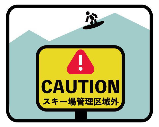 バックカントリー初心者によるスキー場コースアウト