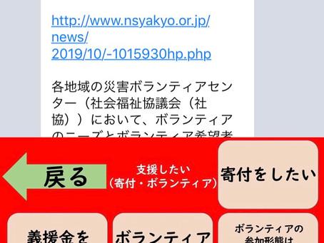 台風19号災害 ボランティア情報 被災地情報