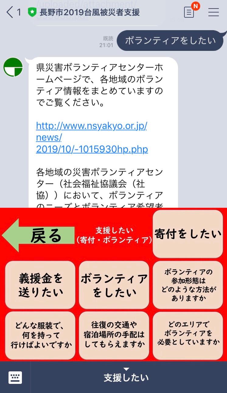 LINE24時間対応で情報を取得(長野県/長野市)