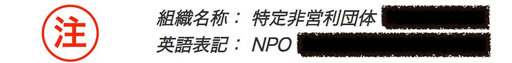認定NPO法人でない信用詐欺組織の表記