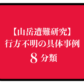【山岳遭難研究】行方不明の具体事例8分類