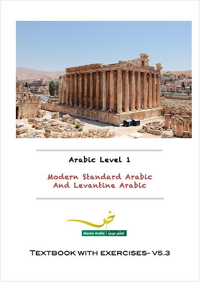 Arabic Level 1 – Modern Standard Arabic and Levantine Arabic