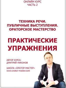 Книга в подарок 7 Онлайн курс Упражнения.jpg