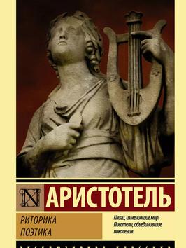 Книга в подарок 5 Аристотель Риторика.jpg