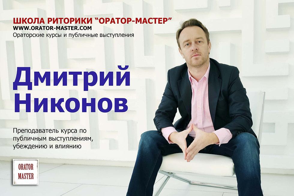 Дмитрий Никонов Соцсети 1.jpg