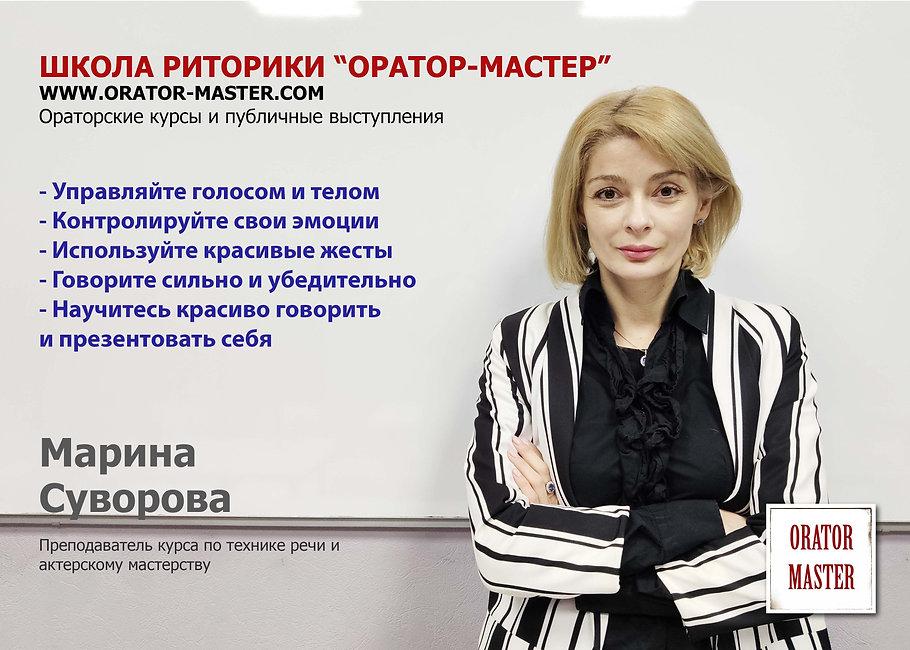 Марина Суворова Соцсети 1.jpg