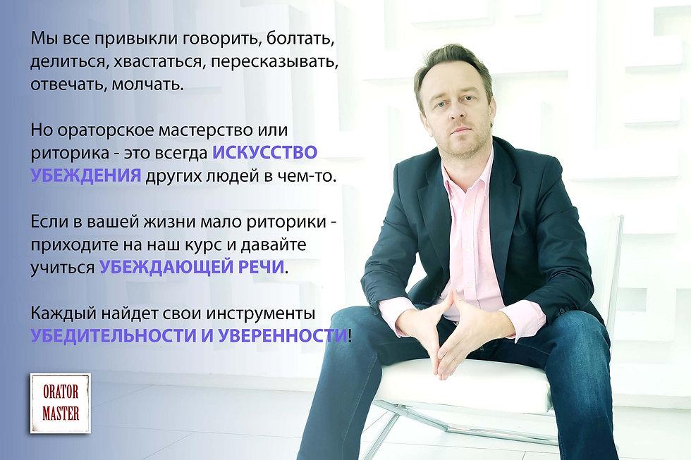 Ораторские курсы в Москве