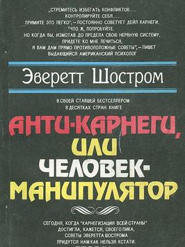 Книга в подарок 4 Эверетт Шостром Человек Манипулятор.jpg