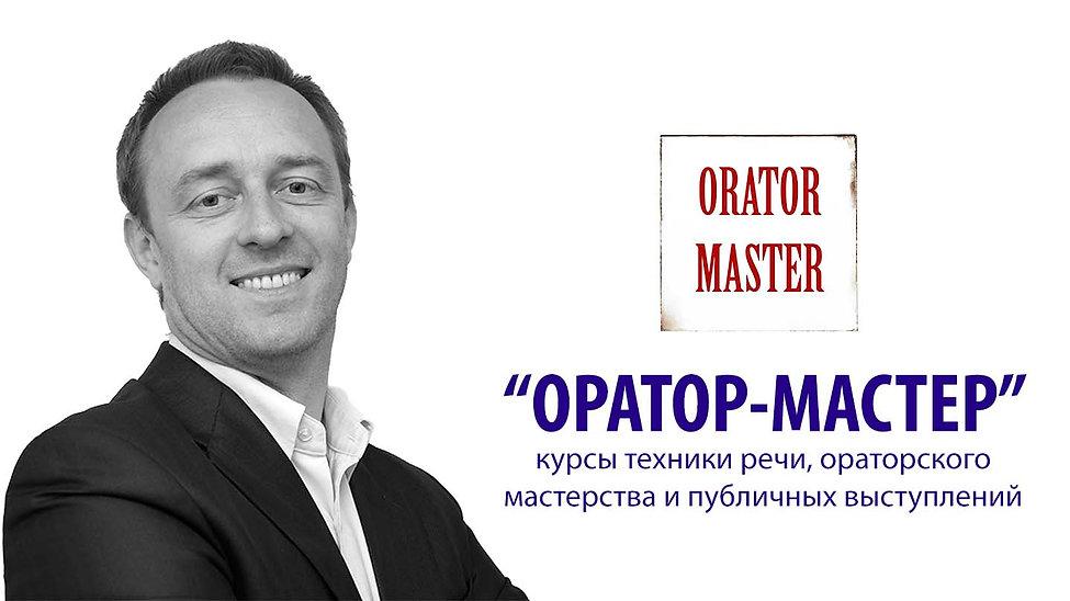 Дмитрий Никонов, Оратор-Мастер
