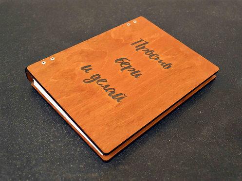 Ежедневник из дерева с вашим дизайном