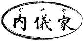内儀家(かみや)木屋町,焼き鳥,居酒屋,おばんざい,京都市役所前駅