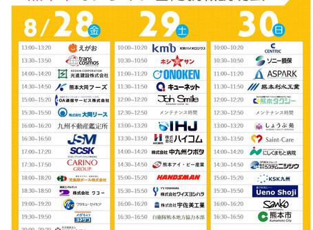 8月28日、熊本市オンライン合同就職説明会に出展します!!