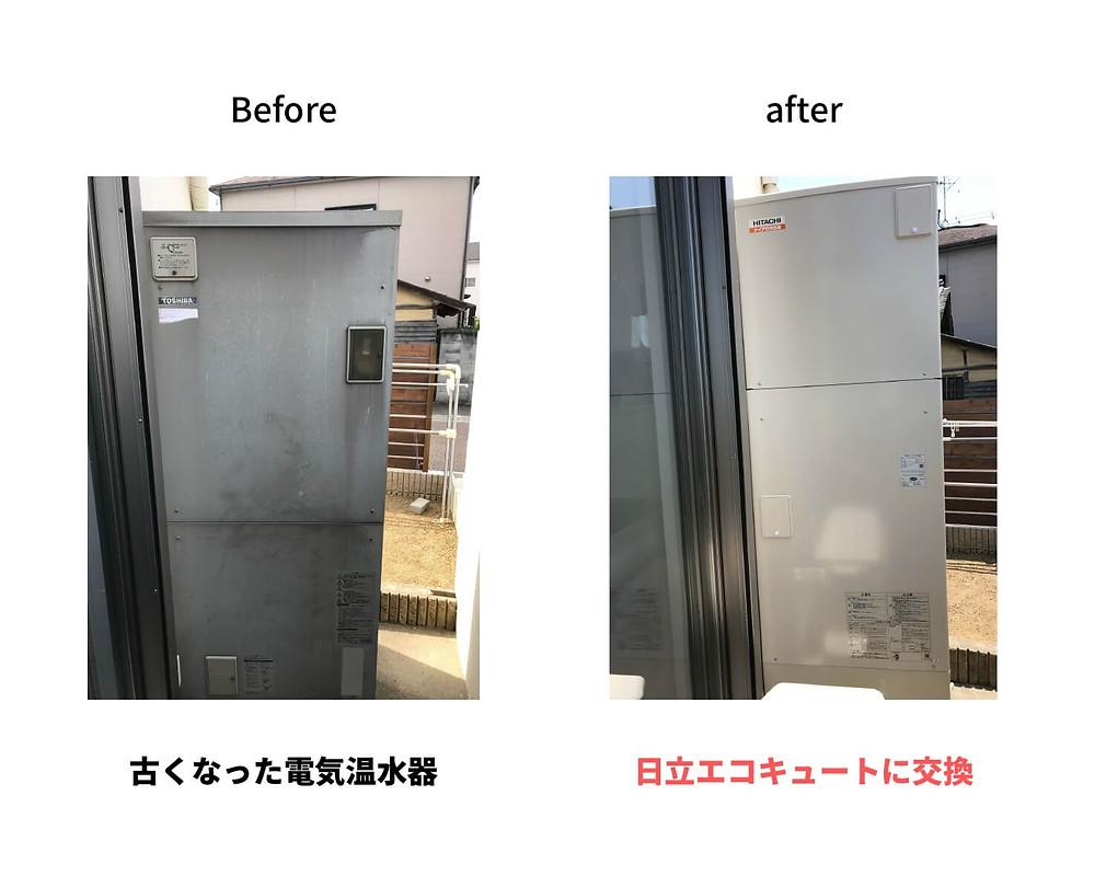 電気温水器から日立エコキュートに交換