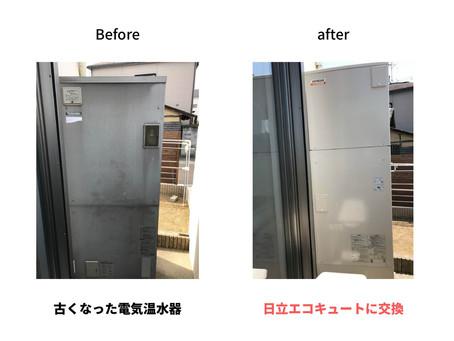 電気温水器からエコキュートに交換、設置