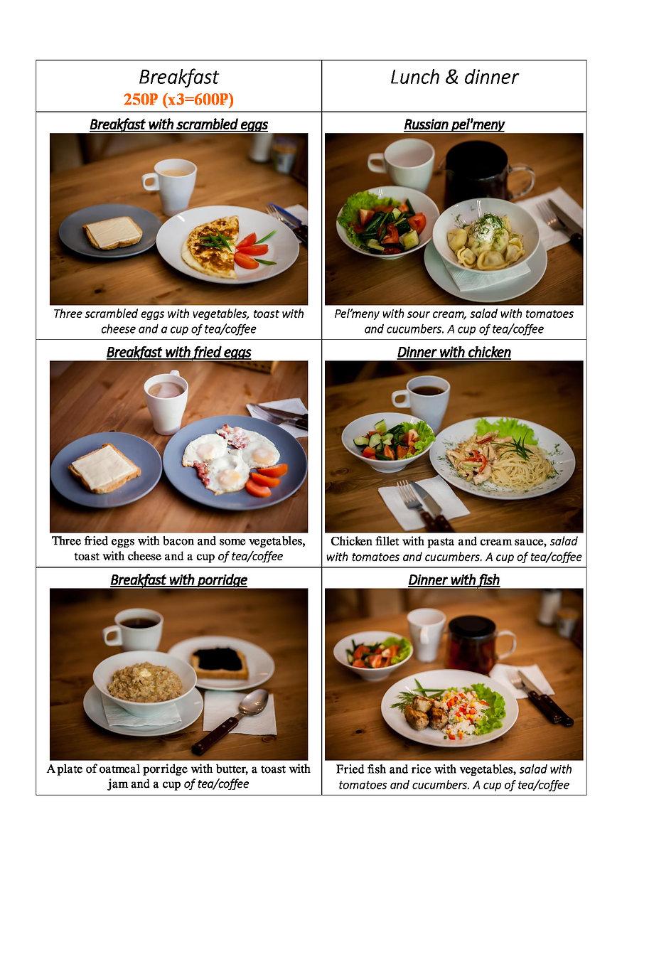 завтрак-ужин-EN_1.jpg