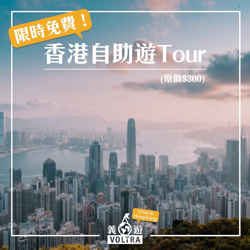 Chat-in Hong Kong