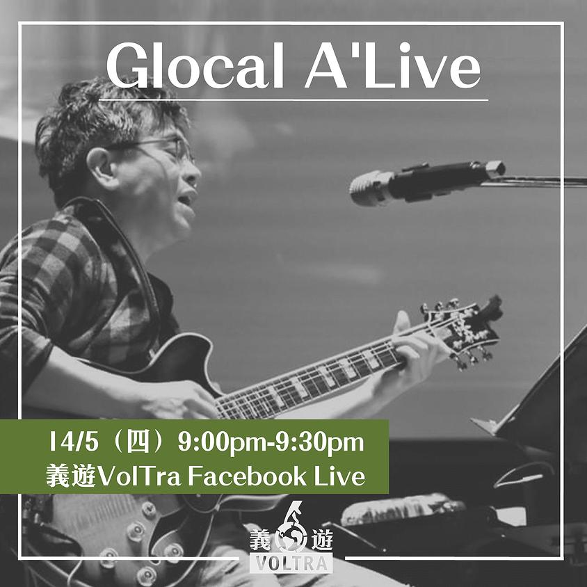 Glocal A'Live EP05 假如世界從此沒有藝術