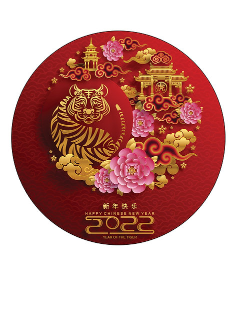 Chinese New Year 2022 - 7.5 Inch Circle Decor Icing Sheet The year of the Tiger