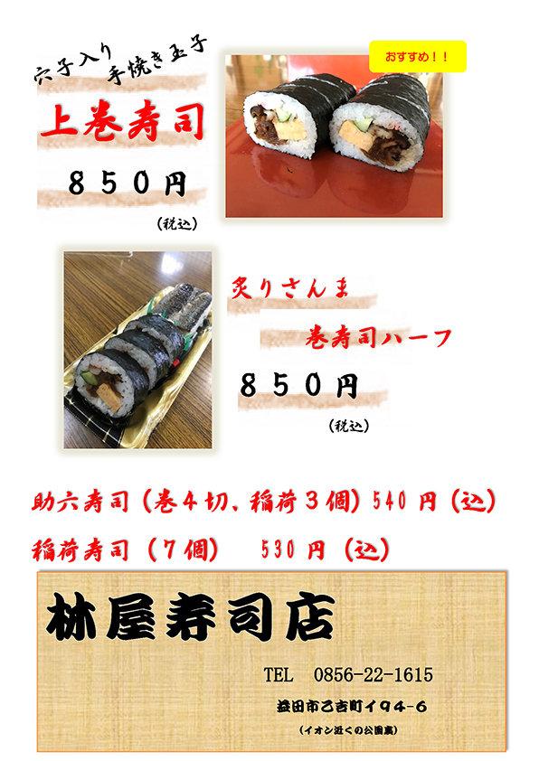 林寿司.jpg