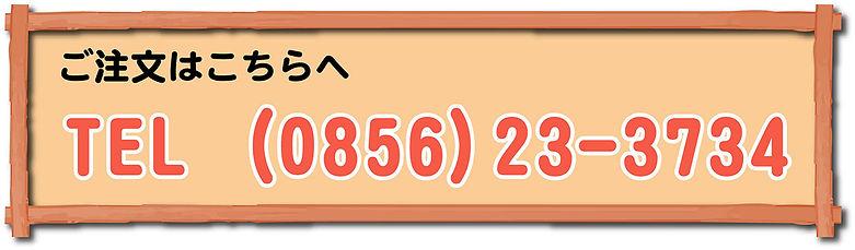 チンクエ電話番号.jpg