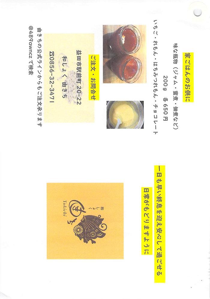 由きち_ページ_2.jpg