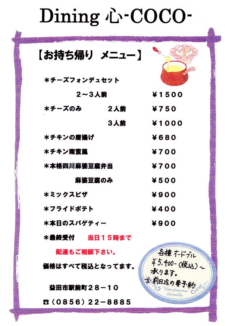 Dining 心.jpg