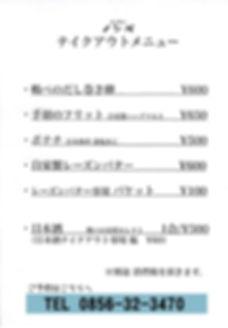 新・暢ぺ(のんぺ)_ページ_1.jpg