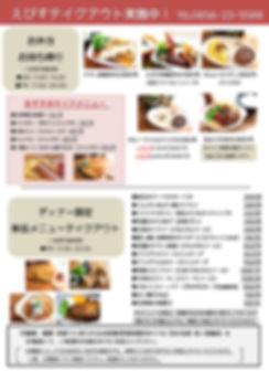 キッチンえびす_ページ_1.jpg