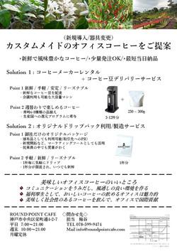 OFFICE COFFEE SERVICE