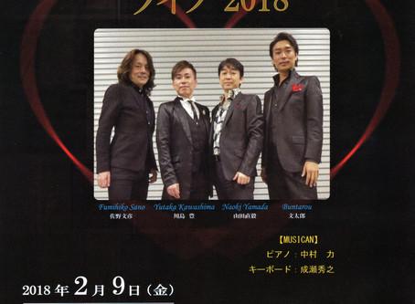 2018年コンサート情報
