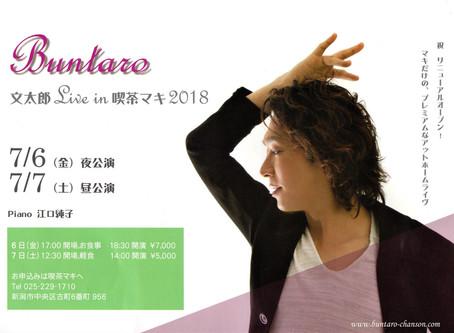 7月、喫茶マキ・リニューアルオープン記念ライブ