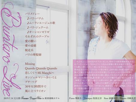 7月14日 東映ホテルディナーショー