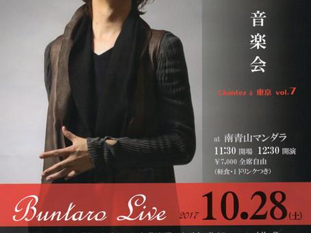 10月のコンサート情報
