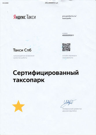 Taxi_spb.jpg