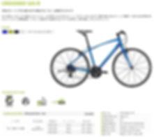 メリダ 旭川 クロス バイク 自転車 富士商会 チャリ おしゃれ