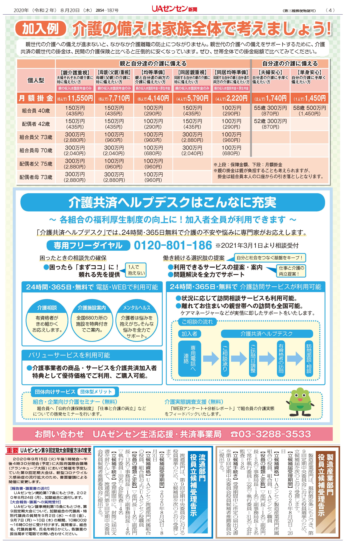 Zensen200820-4