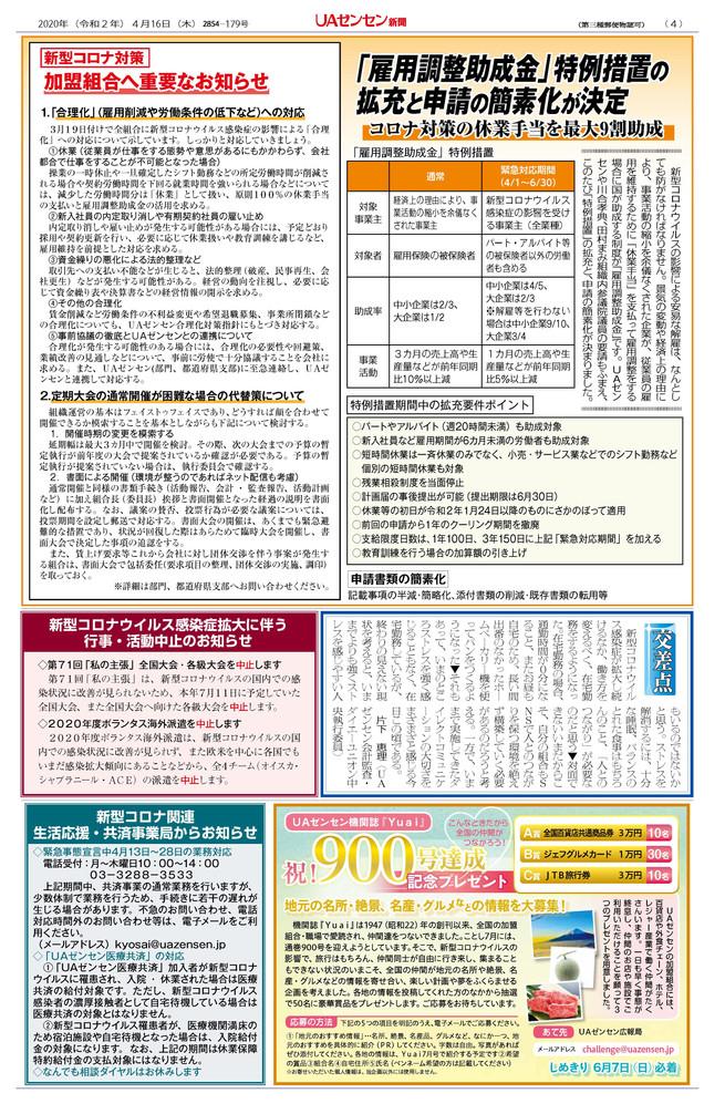 Zensen20200416web_4.jpg