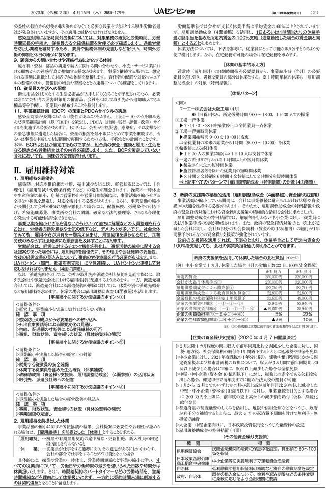 Zensen20200416web_3.jpg