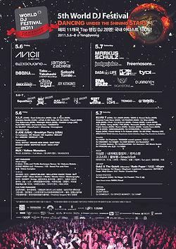 2011 5회 월디페 최종포스터WDF_Poster_Fin.jpg