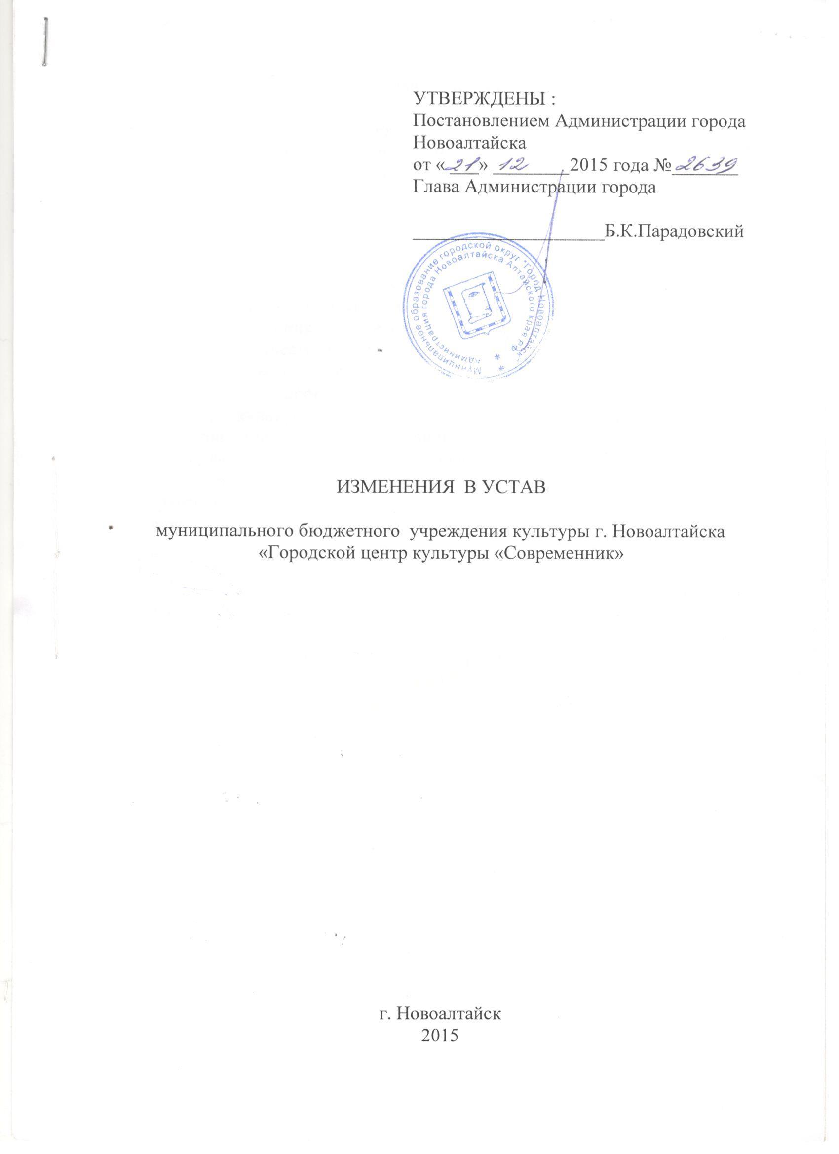15   21.12.2015г.  1  изменения