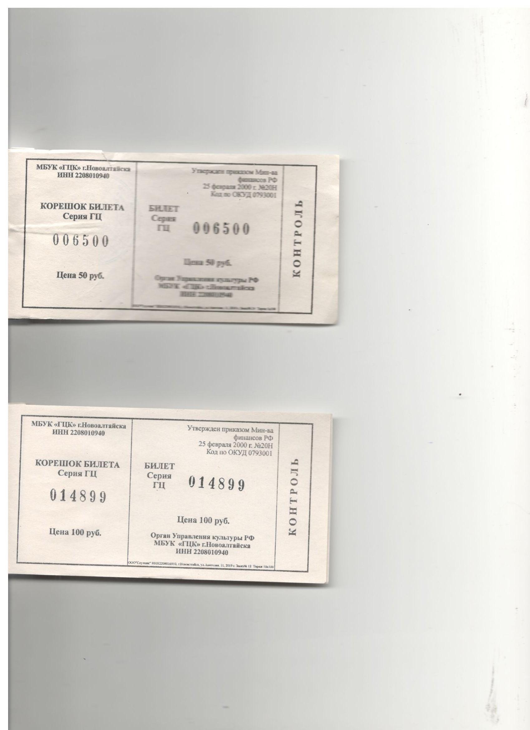 скан билетов