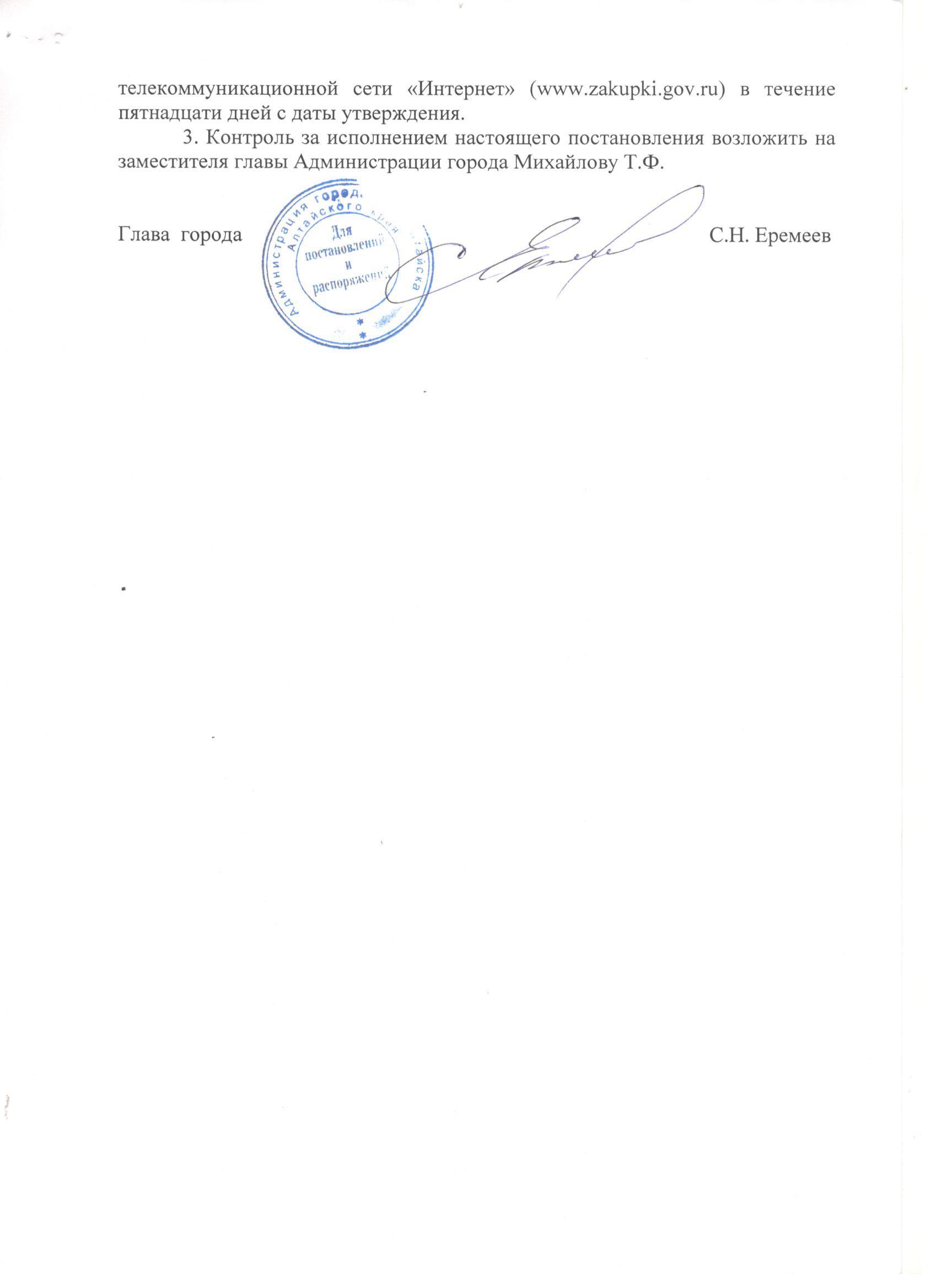 2 Постановление от 29.08.19 г.1478