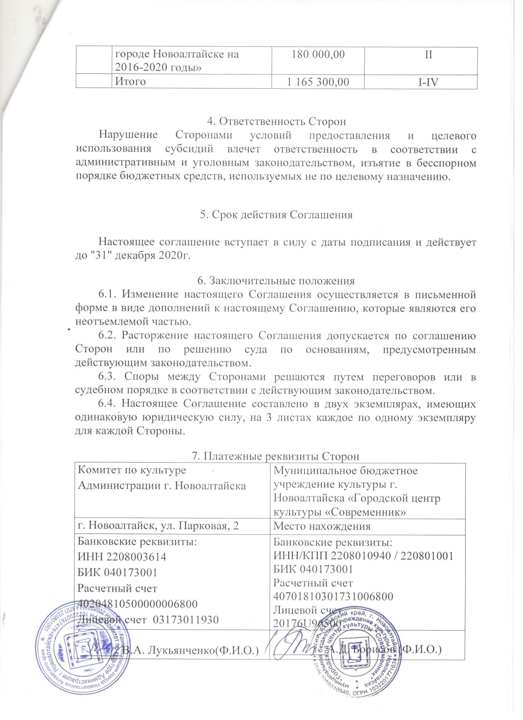ДОП СОГЛ 2-3