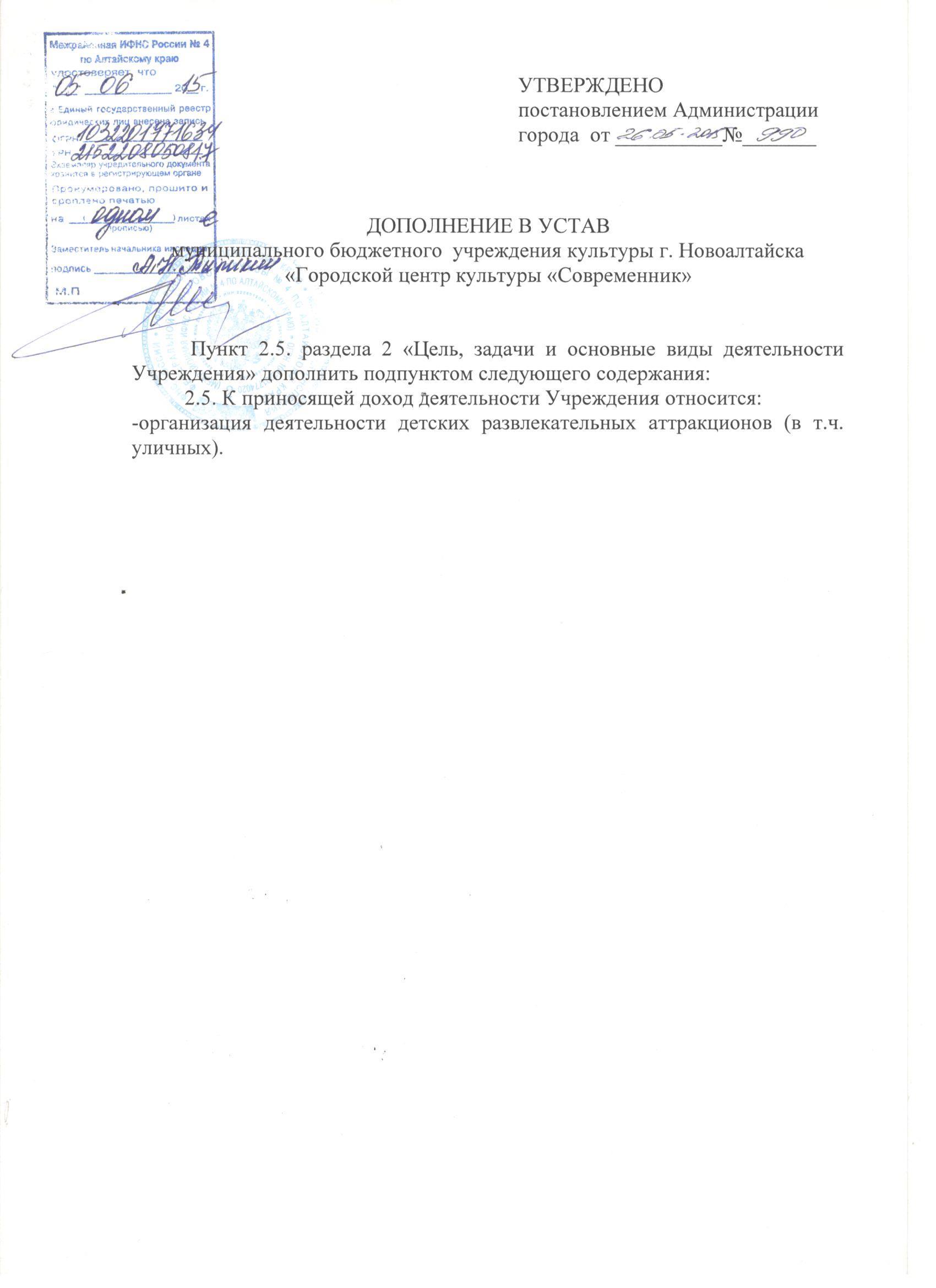 14  26.05.15г. изменения